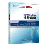 神经病学 Neurology (英文原版改编版)(留学生与双语教学用)