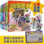 最强大脑版少年探案王全集(套装共8册,德国最受欢迎的儿童冒险科普小说)