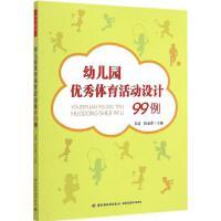 幼儿园优秀体育活动设计99例 朱清,侯金萍 主编