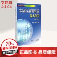 常减压蒸馏装置技术问答(第2版) 唐孟海,胡兆灵 编著