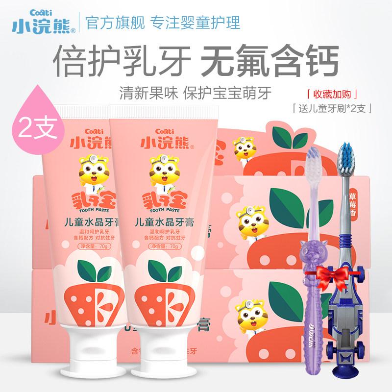 小浣熊儿童牙膏水晶草莓味对抗蛀牙70g*2送两只牙刷 无氟含钙配方,木糖醇固齿,清新果香