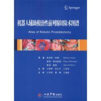 机器人辅助根治性前列腺切除术图谱 人民军医出版社