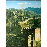 明蓟镇长城:1981-1987年考古报告・(第六卷)喜峰口 洪山口(盒精)