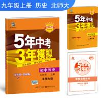 曲一线官方正品 2019版 九年级上 历史 北师大版BSD 5年中考3年模拟五三同步