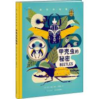 疯狂的动物 甲壳虫的秘密 湖北少年儿童出版社