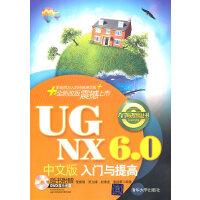 UG NX 6.0中文版入门与提高(配光盘)(入门与提高丛书)