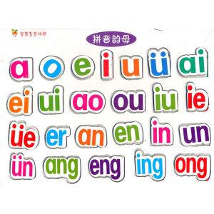 智慧宝宝拼板――拼音韵母
