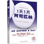 1天1片阿司匹林(升级版)