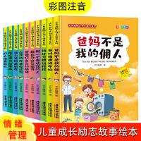 爸妈不是我的佣人(全10册)小熊孩励志快乐读书彩图注音版 一二三年级老师推荐小学生必读课外阅读故事书籍6-9-12岁儿童