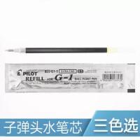 Pilot/百乐BLS-G1-5笔芯 G-1中性笔替芯 0.5mm水笔芯
