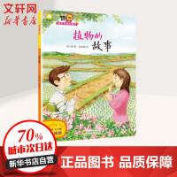 智能科学书 遇见生命的美好 植物的故事 四川科学技术出版社
