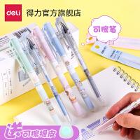 得力A655可擦中性笔学生用0.5mm黑色晶蓝小清新中性笔套装3-5年热敏擦笔可擦笔橡皮擦 书写工具