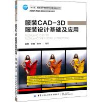 服装CAD-3D 服装设计基础及应用 中国纺织出版社有限公司