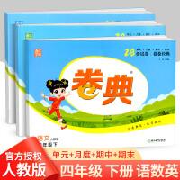 卷典四年级下册语文数学英语人教版共3本2021新版通城学典