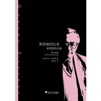 """斯坦纳回忆录(""""翻译四步骤""""理论提出者乔治·斯坦纳,独具挑衅性和深刻性的著作!)"""
