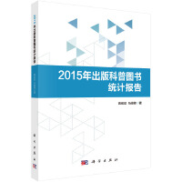 【按需印刷】-2015年出版科普图书统计报告
