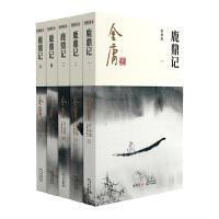 金庸武侠小说鹿鼎记全五册 2020彩图新修版