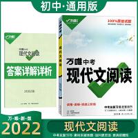 初中现代文阅读语文阅读理解专项训练初中初一初二初三789年级通用版教辅资料2022版