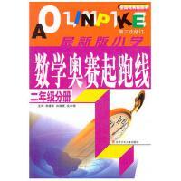 二年级分册:*版小学数学奥赛起跑线第三次修订