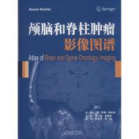 颅脑和脊柱肿瘤影像图谱 (美)萨珊・伽利米(Sasan Karimi) 主编;朱砚 等 译