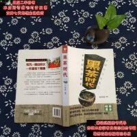 【二手旧书9成新】黑茶时代9787509006795