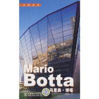 【二手书9成新】 马里奥・博塔 专著 Mario Botta [中英文本] 付晓渝译 eng *97875083658