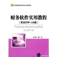 财务软件实用教程(用友ERP-U8版)(21世纪普通高等学校会计系列教材)