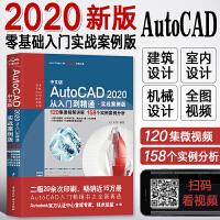 AutoCAD 2020从入门到精通CAD视频教程(实战案例版)