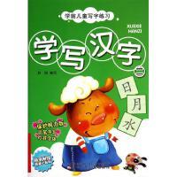 学写汉字(2保护视力版)/学前儿童写字练习