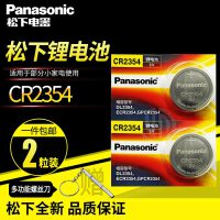 【支持礼品卡+2粒包邮】Panasonic/松下 CR2354 纽扣电池 CR-2354 3V伏扣式锂电 仪器仪表 汽车钥匙遥控器 面包机电池