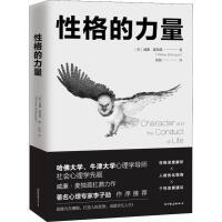 性格的力量 中国友谊出版社