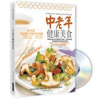 中老年健康美食(书+VCD)