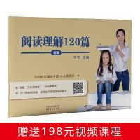 王芳大语文系列―阅读理解120篇(初级)