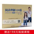 王芳大语文系列—阅读理解120篇(初级)