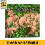 大象的旅程(附赠大象招贴画+动物保护倡议书,黑鹤的文字+九儿的图画,完美呈现。适合3岁以上的孩子阅读)