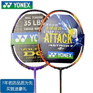 YONEX/尤尼克斯 羽毛球拍VT-7DG duo-88点杀全碳素羽拍 单拍入门进阶全系列