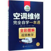 空调维修完全自学一本通 化学工业出版社