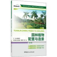 园林植物配置与造景(第2版) 中国建材工业出版社