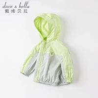 【2件5折价:99】戴维贝拉儿童外套男童春装宝宝连帽上衣小童撞色衣服纯棉