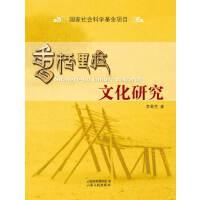 香格里拉文化研究(电子书)