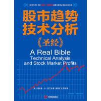 股市趋势技术分析圣经(电子书)