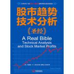 股市趋势技术分析圣经