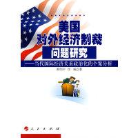 美国对外经济制裁问题研究――当代国际经济关系政治化的个案分析