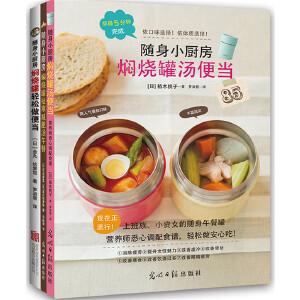 随身小厨房:焖烧罐套装(全3册)[精选套装]