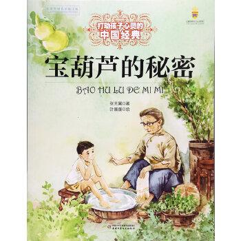 打动孩子心灵的中国经典-宝葫芦的秘密