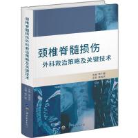 颈椎脊髓损伤外科救治策略及关键技术