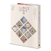现货 图解日本陶瓷器入门 台版 松井信义著 脸谱 9789865865054 艺术书籍 正版