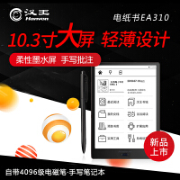 汉王电子书-EA310 清晰柔性电子墨水屏,4096级压感手写触控 汉王电纸书,10.3英寸电子阅读器,无闪烁护眼电子