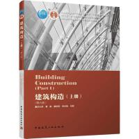 建筑构造 上册(第6版) 中国建筑工业出版社