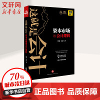 这就是会计:资本市场的会计逻辑 中国法律图书有限公司